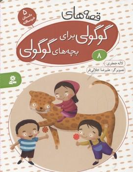 قصه-هاي-گوگولي-براي-بچه-هاي-گوگولي(8)