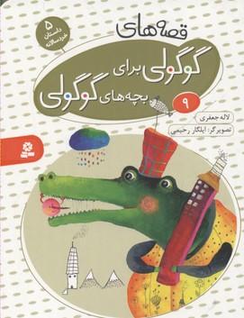 قصه-هاي-گوگولي-براي-بچه-هاي-گوگولي(9)
