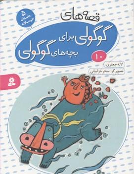 قصه-هاي-گوگولي-براي-بچه-هاي-گوگولي(10)
