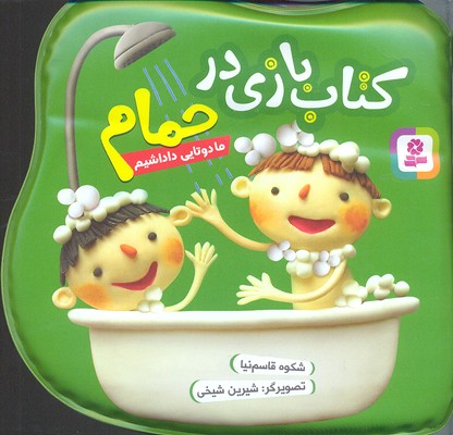 كتاب-حمام(سبز)مادوتايي-داداشيم
