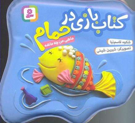 كتاب-حمام(آبي)ماهي-من-چه-نازه