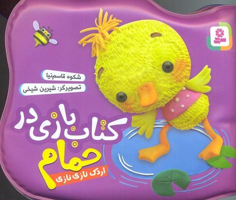 كتاب-حمام(بنفش)اردك-نازي-نازي