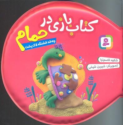 كتاب-حمام(سرخابي)چه-قدر-قشنگ-لاك-پشت
