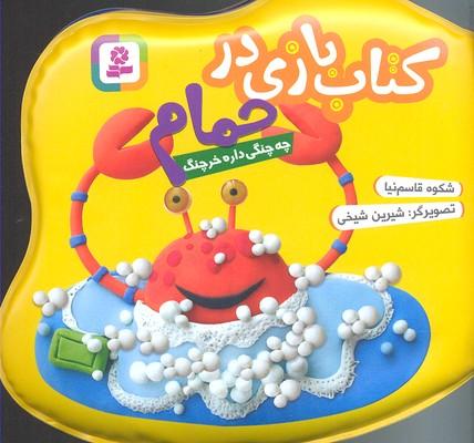 كتاب-حمام(زرد)-چه-چنگي-داره-خرچنگ