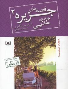 قصه-هاي-جزيره(2)جاده-ي-طلايي
