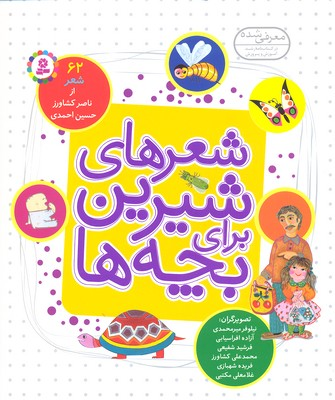 شعرهاي-شيرين-براي-بچه-ها-62-از-ناصر-كشاورز-،حسين-احمد