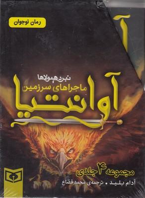 مجموعه سرزمين آوانتيا(رقعي-4جلدي)قدياني