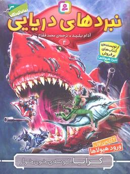 نبردهاي-دريايي-4