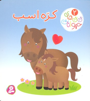 ني-ني-هاي-حيوانات-2-كره-اسب