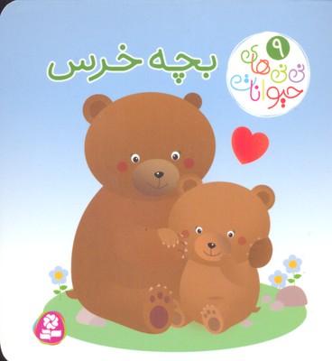 ني-ني-هاي-حيوانات-9-بچه-خرس