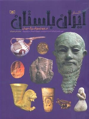 آثار-ايران-باستان-در-چهار-موزه-بزرگ-جهان