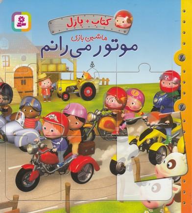 كتاب-پازل-ماشين-بازي-موتور-مي-رانم