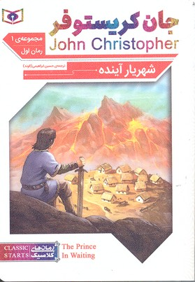 رمان-كلاسيك-60-جان-كريستوفر-1--شهريار-آينده