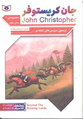 رمان-كلاسيك-61-جان-كريستوفر-2-آن-سوي-سوي-سرزمين-