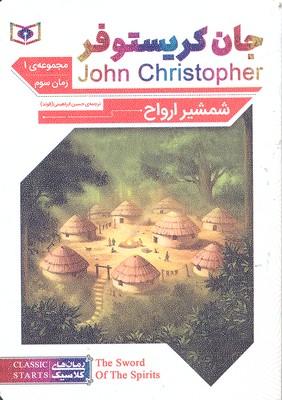 رمان-كلاسيك-62-جان-كريستوفر-3-شمشير-ارواح