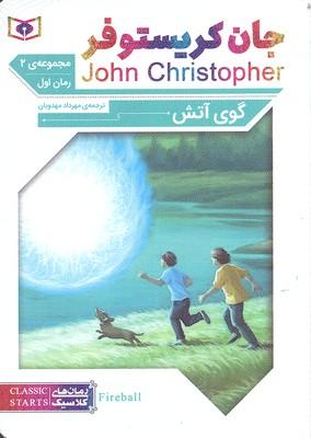 رمان-كلاسيك-63-جان-كريستوفر-1-گوي-آتش-