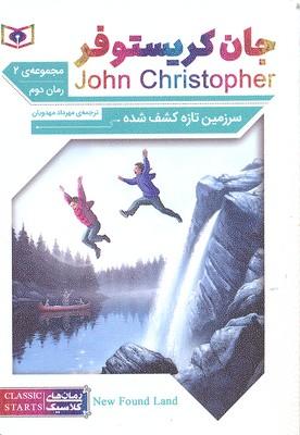 رمان-كلاسيك-64-جان-كريستوفر-2