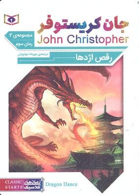 رمان-كلاسيك-65-جان-كريستوفر-3-رقص-اژدها