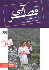 رمان-كلاسيك-76-قصرآبي