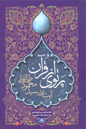 پرتوي-از-قرآن