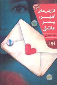 رمان-نوجوان(204)گزارش-هاي-امير-پسر-عاشق