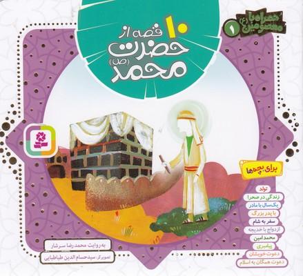 تصویر همراه با معصومين1-10قصه از حضرت محمد