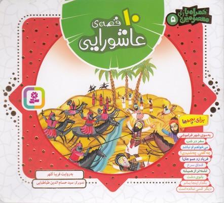 تصویر همراه با معصومين5-10قصه ي عاشورايي