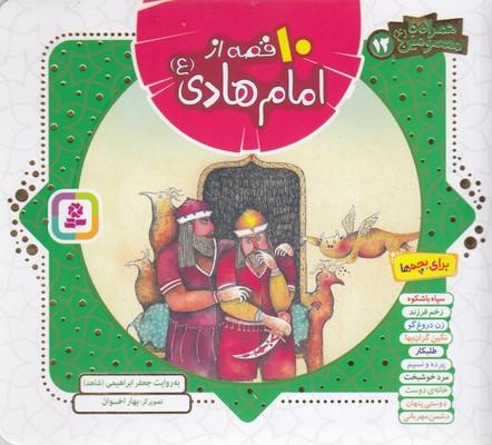 همراه-با-معصومين12-10قصه-از-امام-هادي