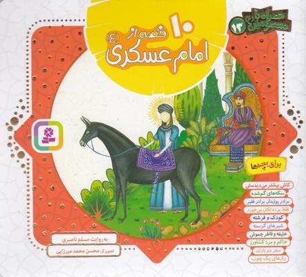 همراه-با-معصومين13-10قصه-از-امام-عسكري