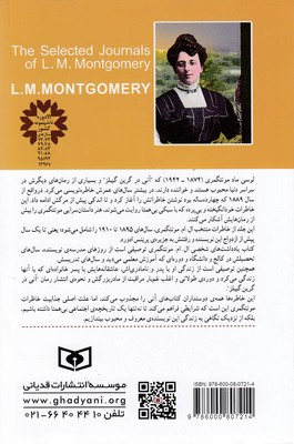 تصویر يادداشت هاي شخصي ال.ام.مونتگمري