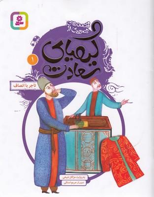 قصه-هاي-تصويري-ازكيمياي-سعادت1-تاجر-با-انصاف