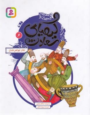 قصه-هاي-تصويري-كيمياي-سعادت6---جام-جواهر-نشان