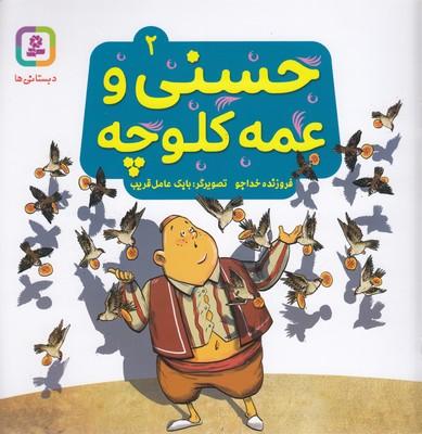تصویر حسني وقصه هايش2-حسني وعمه كلوچه