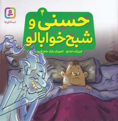 تصویر حسني وقصه هايش4-حسني وشبح خوابالو