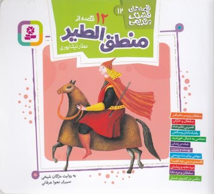 تصویر قصه هاي قشنگ و قديمي12-12قصه از منطق الطير