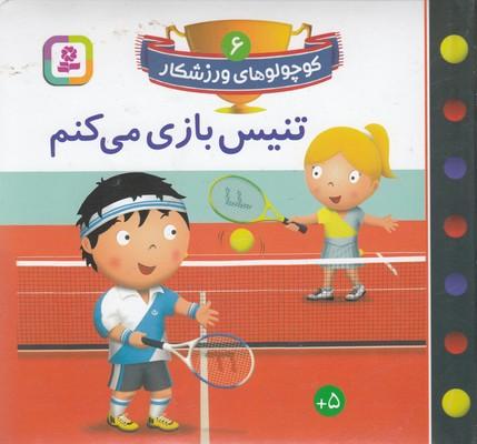 كوچولوهاي-ورزشكار-6-