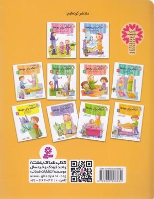 تصویر احكام براي بچه ها 3-آمادگي براي نماز