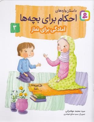 احكام-براي-بچه-ها-3-آمادگي-براي-نماز