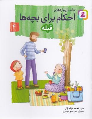 تصویر احكام براي بچه ها 4-قبله