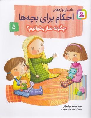تصویر احكام براي بچه ها 5-چگونه نمازبخوانيم