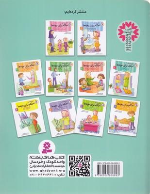 تصویر احكام براي بچه ها 6-درحال نماز