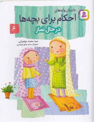 احكام-براي-بچه-ها-6-درحال-نماز