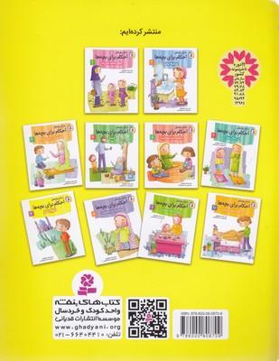 تصویر احكام براي بچه ها 7-انواع نماز