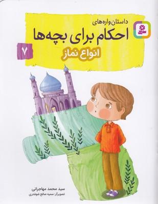 احكام-براي-بچه-ها-7-انواع-نماز