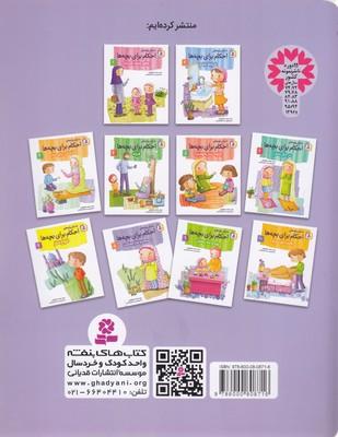 تصویر احكام براي بچه ها 8-مسجدونمازجماعت