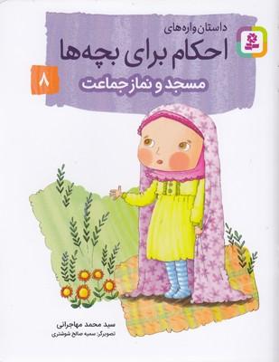 احكام-براي-بچه-ها-8-مسجدونمازجماعت