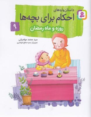 احكام-براي-بچه-ها-9-روزه-وماه-رمضان