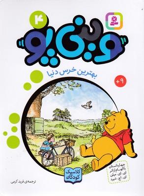 ويني-پو-4-بهترين-خرس-دنيا