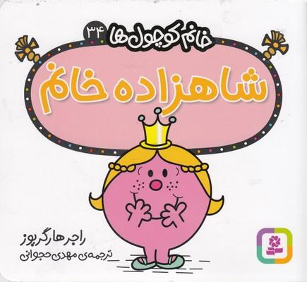 خانم-كوچول-ها-34-شاهزاده-خانم