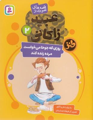 قصه-هاي-تصويري-از-عبيد-زاكاني-2